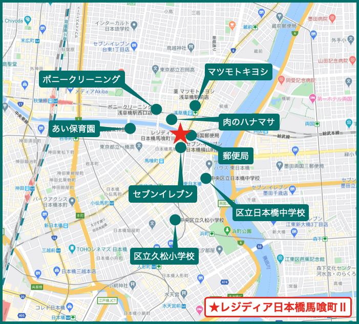 レジディア日本橋馬喰町Ⅱの周辺施設