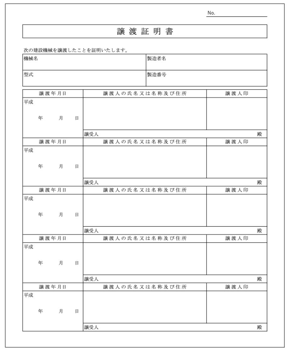 譲渡証明書の一例