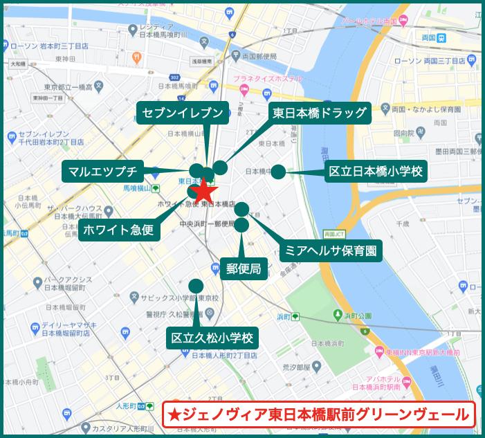 ジェノヴィア東日本橋駅前グリーンヴェールの周辺施設