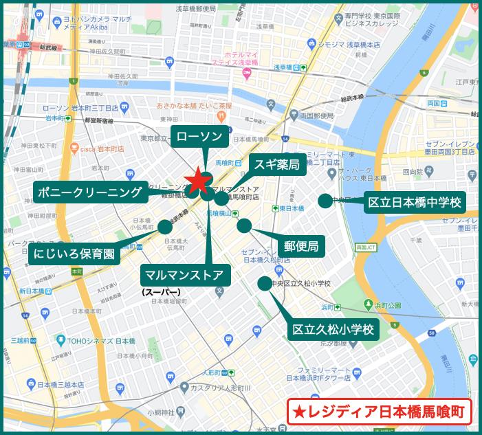 レジディア日本橋馬喰町の周辺施設