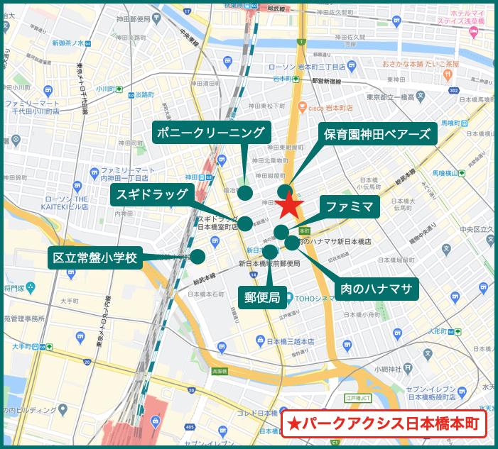 パークアクシス日本橋本町の周辺施設