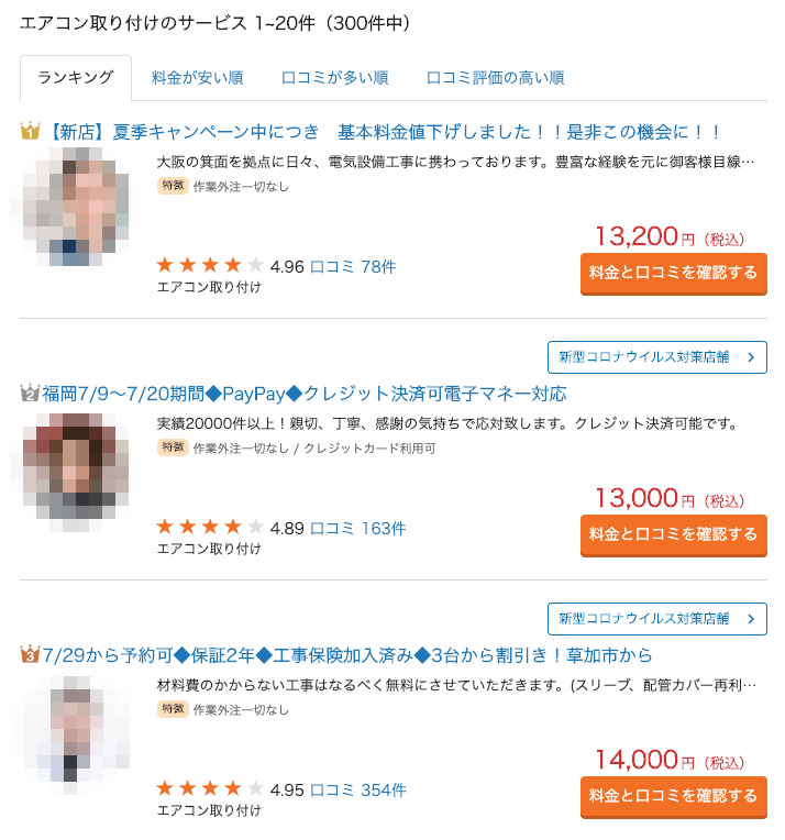 日本通運のトップページ