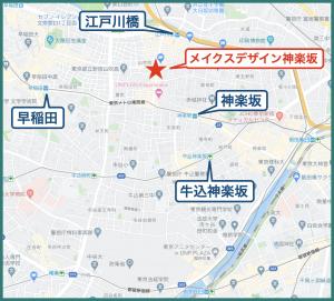 メイクスデザイン神楽坂の立地
