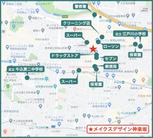 メイクスデザイン神楽坂の周辺施設