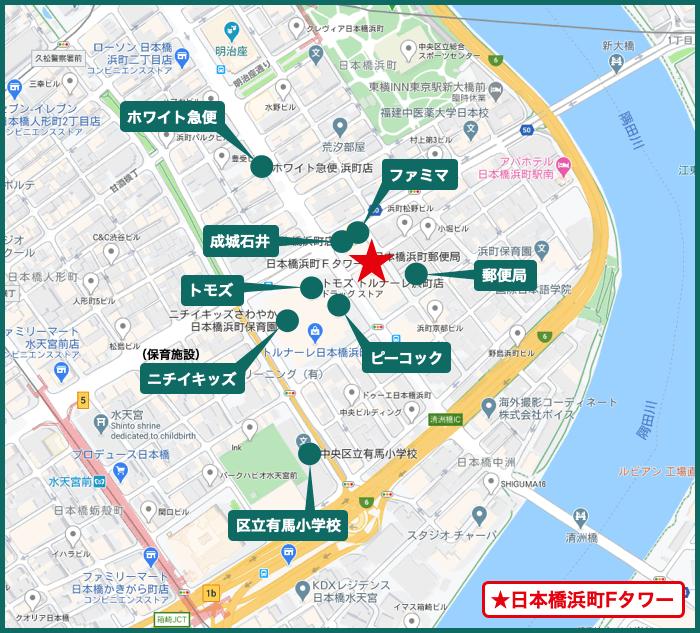 日本橋浜町Fタワーの周辺施設