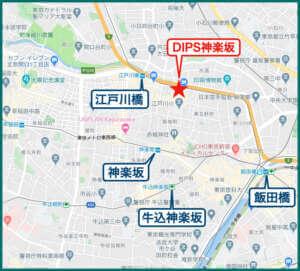 DIPS神楽坂の立地