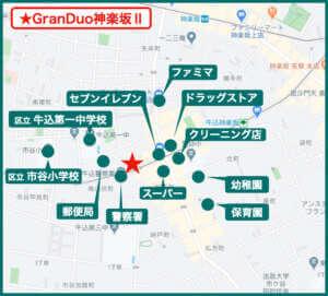 GranDuo神楽坂II の周辺施設