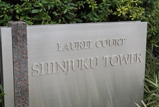 ローレルコート新宿タワーのプレート