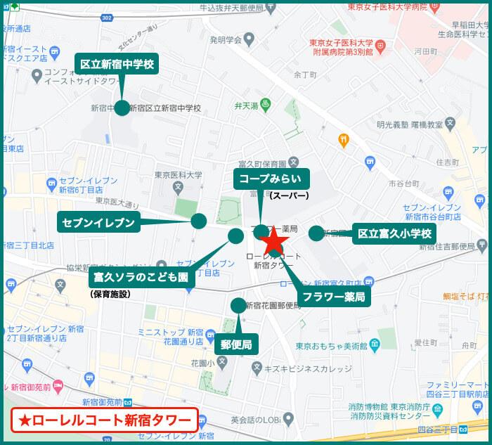 ローレルコート新宿タワーの周辺施設