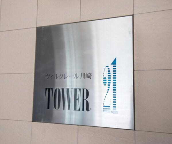 ヴィルクレール川崎タワーのプレート