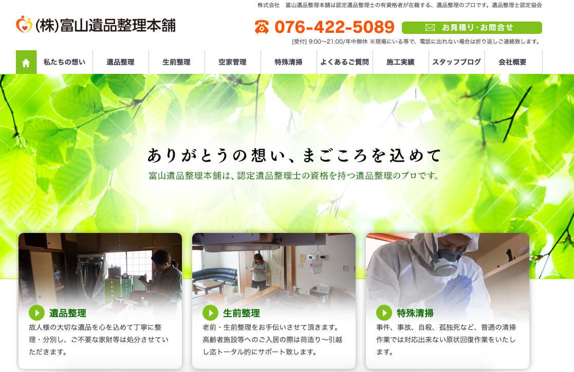 富山遺品整理本舗