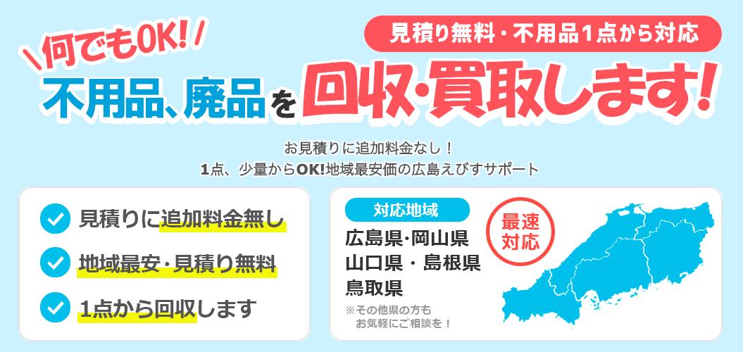 広島恵比寿サポート