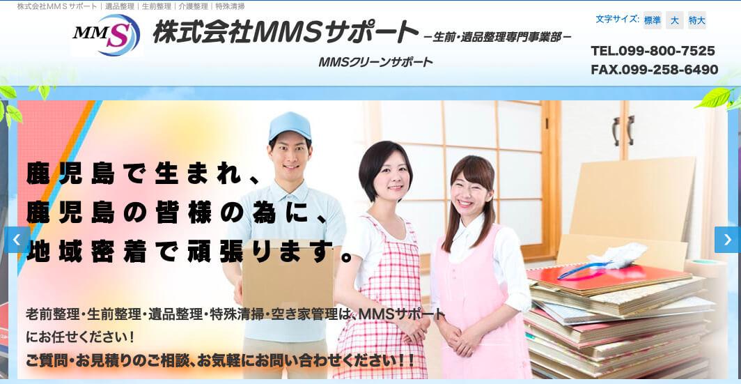 MMSサポート