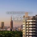 ラ・トゥール辛口レビュー|高級賃貸マンション13ブランドの比較と注意点
